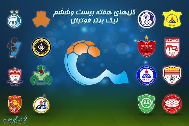 13 باشگاه لیگ برتر ایران خواهان لغو بازیهای فصل نوزدهم شدند