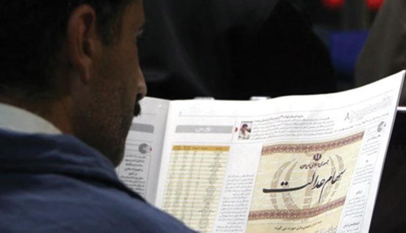 تاثیر آزادسازی سهام عدالت در بورس مثبت است یا منفی؟