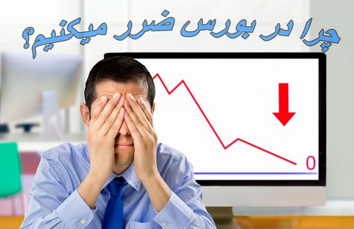 خیانت دولت به سهامداران تازه وارد بورس | تکرار اتفاقات سال 91