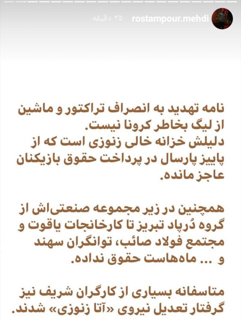 حمله خبرنگار فراری به مالک تراکتورسازی در خصوص نامه انصراف از لیگ