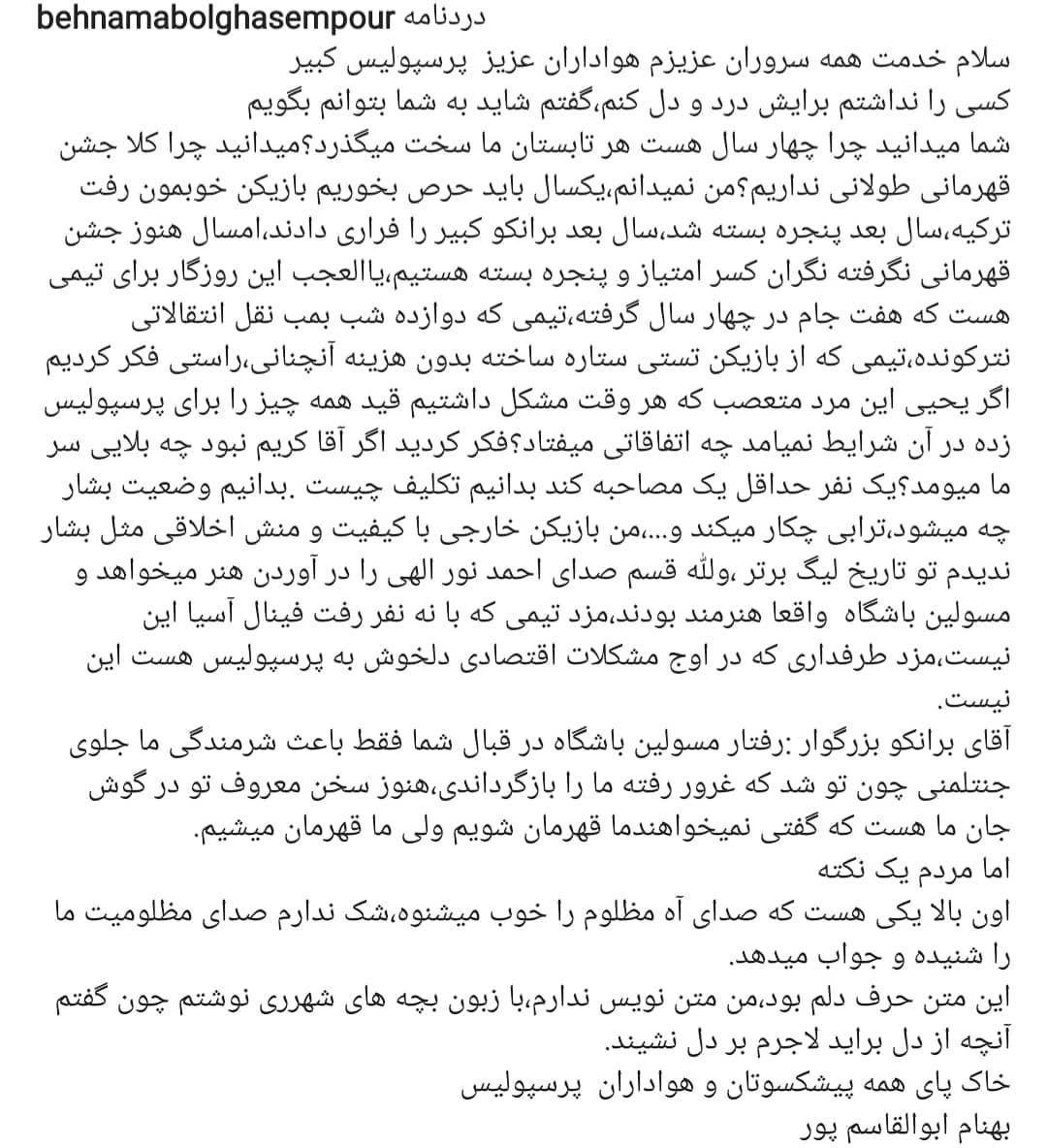 پست اینستاگرامی بهنام ابوالقاسم پور که اشک هواداران پرسپولیس را در آورد