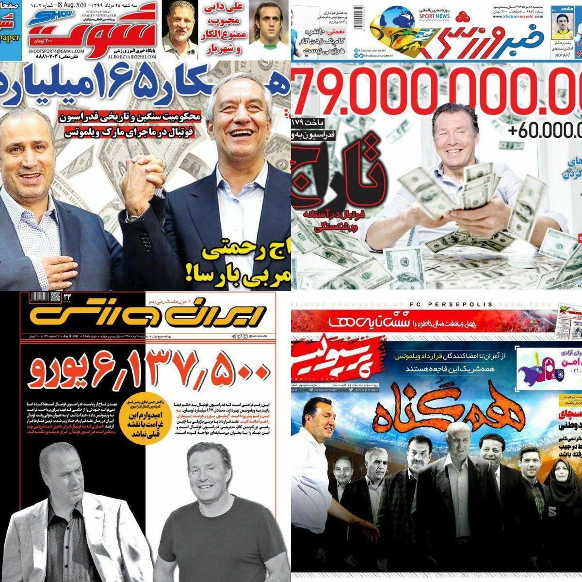 شناسایی مافیای رسانه ای که سپر بلای سلطانی فر شده اند + عکس