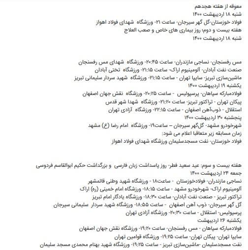 برنامه کامل بازیهای لیگ بیستم فصل 99/1400 + تاریخ و ساعت