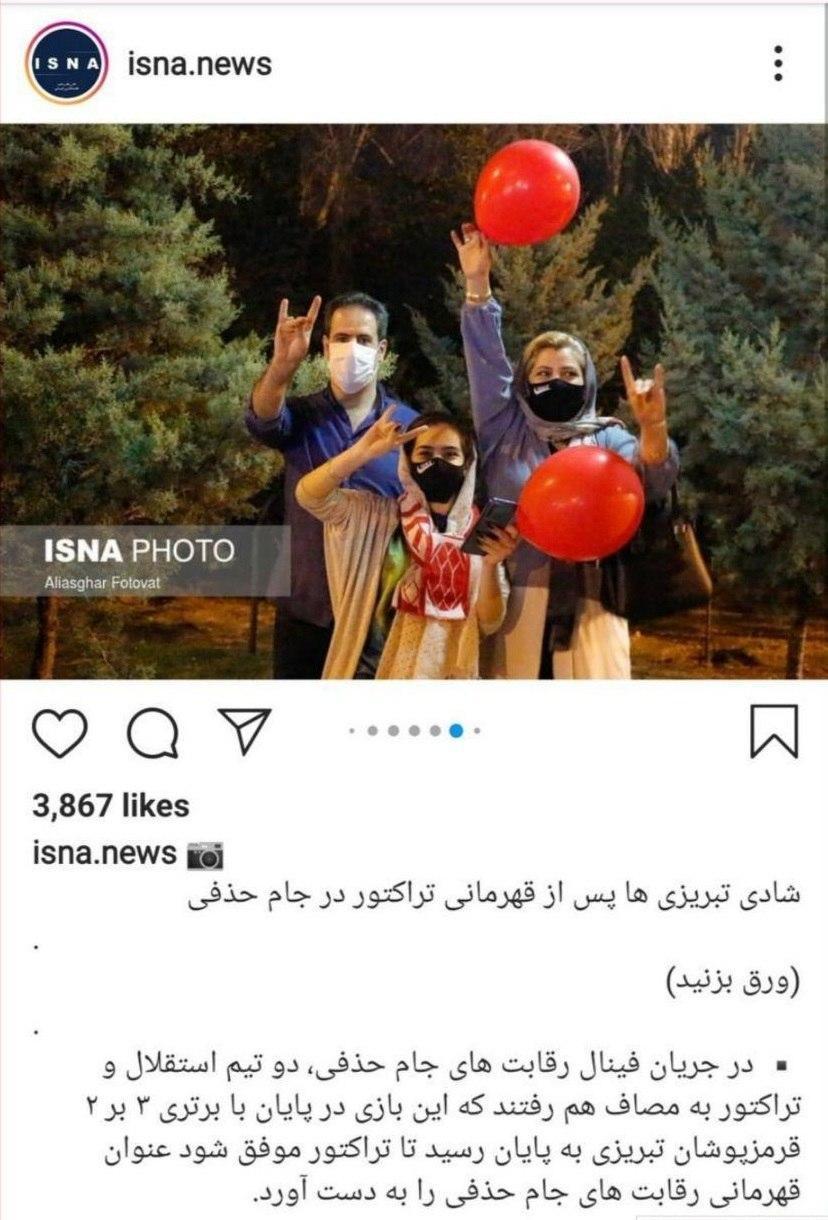 سرمستی رسانه دولت از عدم قهرمانی استقلال در جام حذفی با نمایش نماد پان ترک ها