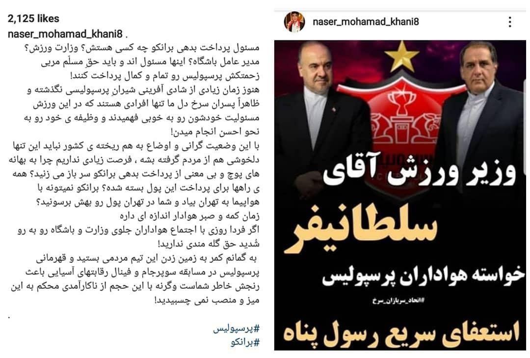حمله تند ناصر محمدخانی به وزیر ورزش و رسول پناه: پول برانکو را ندهید تجمع می کنیم!