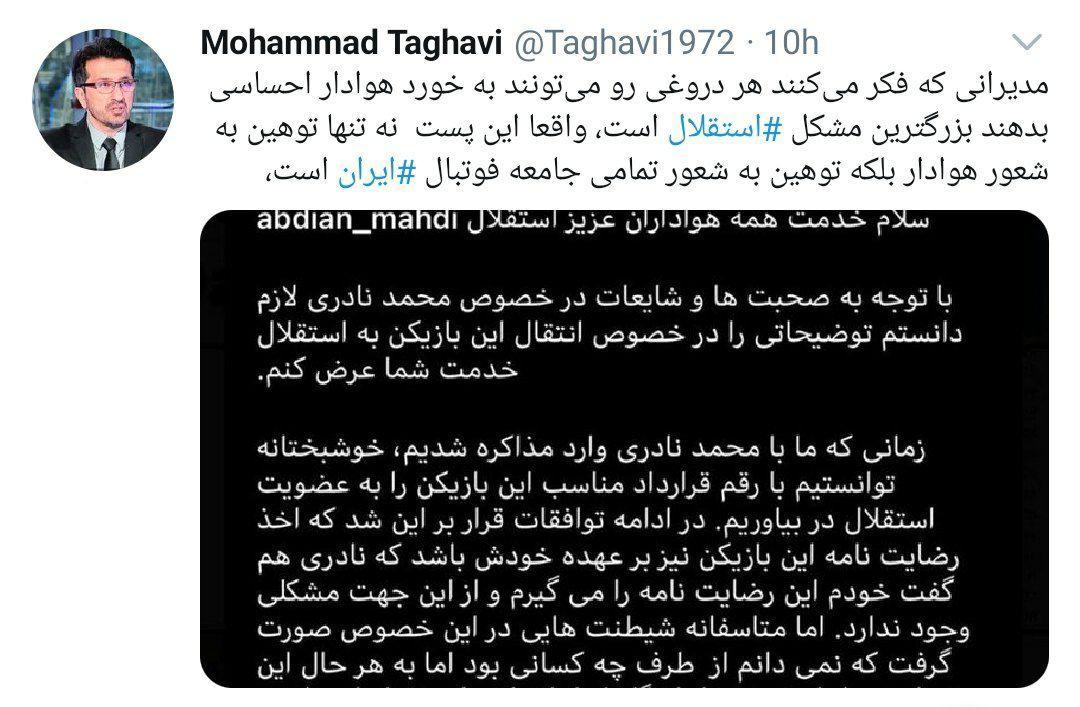 حمله محمد تقوی به مسئول نقل و انتقالات استقلال در قضیه نادری