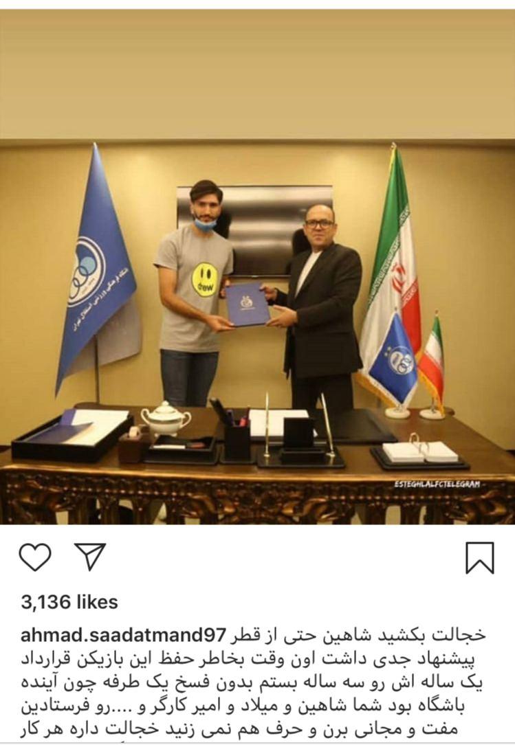حمله تند سعادتمند به مدیران استقلال بابت فسخ قرارداد شاهین طاهرخانی