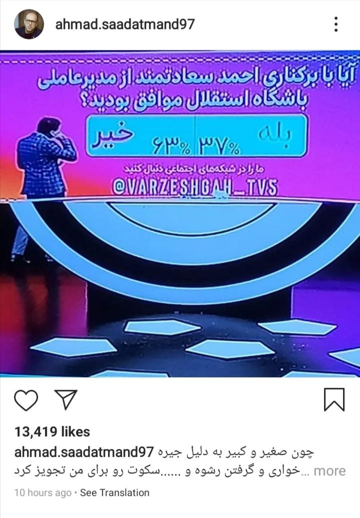 گل به خودی احمد سعادتمند با پست اینستاگرامی عجیب