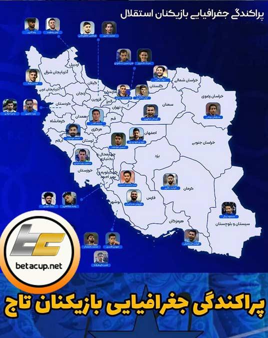 بازیکنان استقلال اهل کدام شهر و استان هستند؟