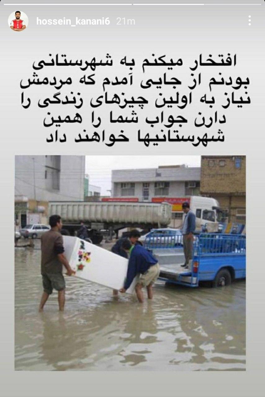 استوری تهدید آمیز محمدحسین کنعانی زادگان برای صادقی: جواب را مردم خوزستان می دهند!