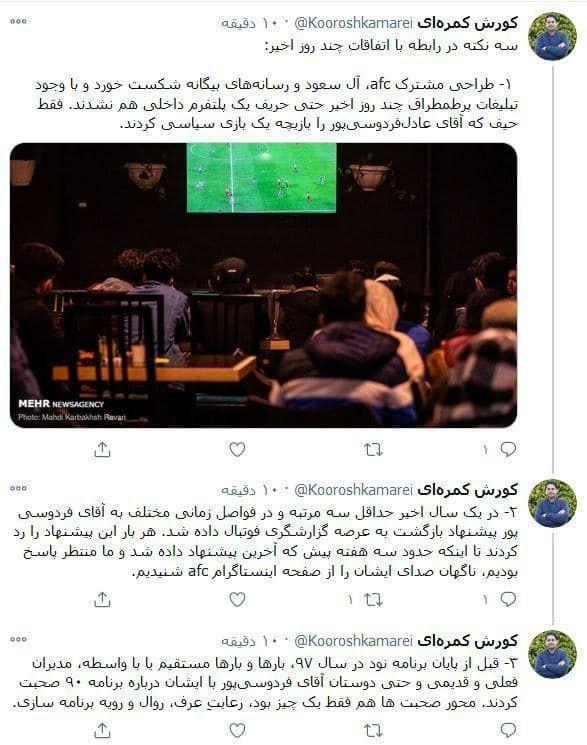افشاگری مشاور شبکه ورزش علیه عادل فردوسی پور
