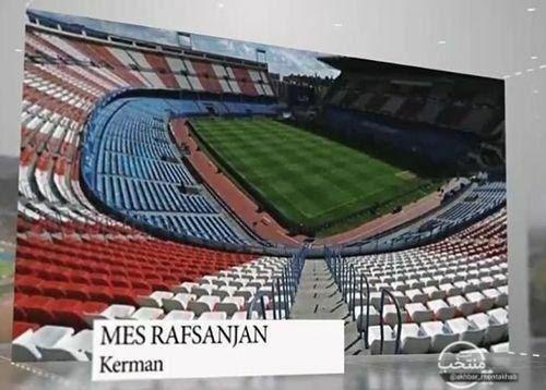 افشای سوتی فدراسیون فوتبال در گرفتن میزبانی جام ملتها | ورزشگاه اتلتیکو یا مس رفسنجان؟