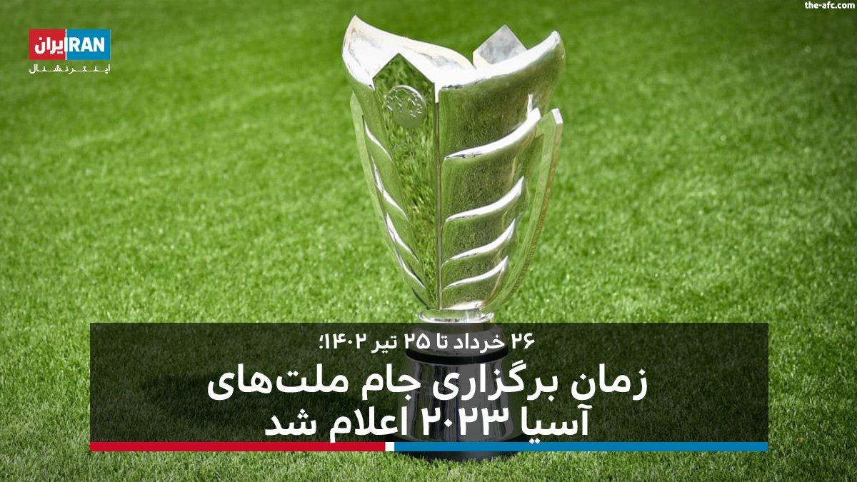 تاریخ شروع جام ملتهای آسیا 2023 اعلام شد