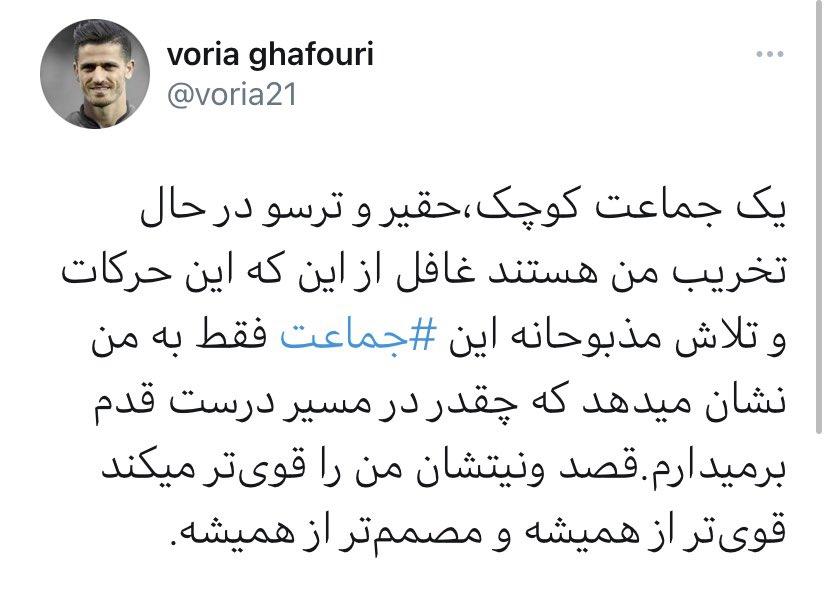 واکنش تند وریا غفوری به توئیت خبرنگار خبرگزاری فارس