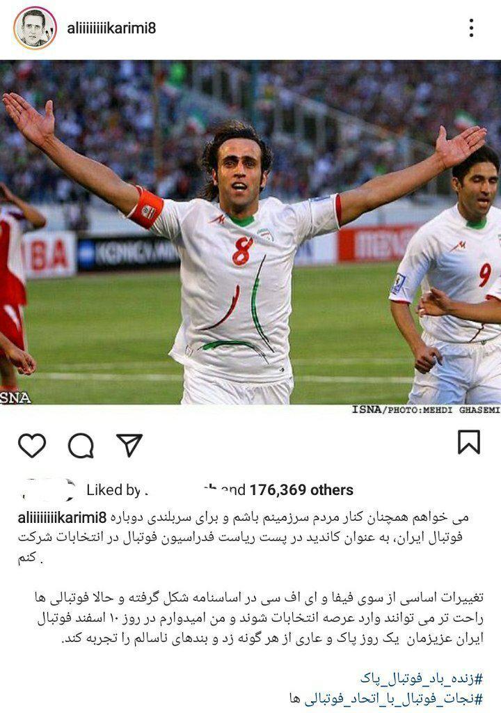 علی کریمی رسماً کاندید ریاست فدراسیون فوتبال شد