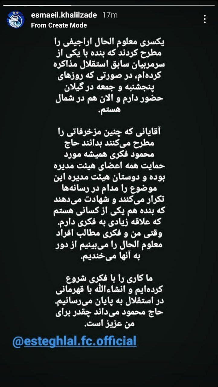 واکنش رئیس هیئت مدیره استقلال به مذاکره با فرهاد مجیدی