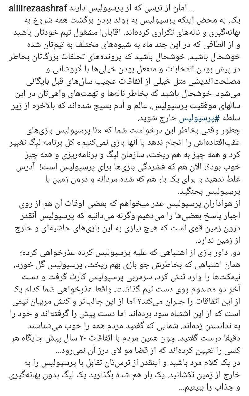 حمله تند علیرضا اشرف به مخالفین پرسپولیس