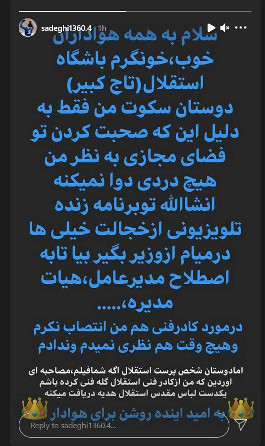 استوری تهدیدآمیز امیرحسین صادقی و وعده افشاگری جنجالی در مورد وزیر ورزش