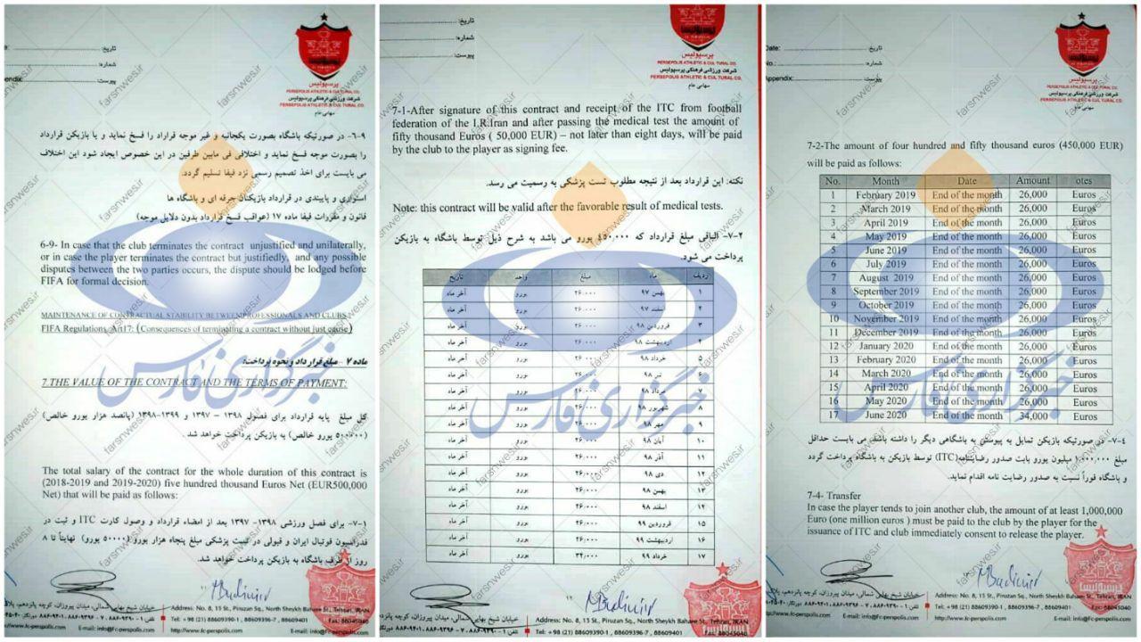 افشای قرارداد ماریو بودیمیر توسط خبرگزاری فارس | 15 میلیارد تومان ناقابل!