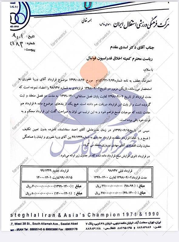 افشای رقم قرارداد وریا غفوری با استقلال توسط خبرگزاری فارس