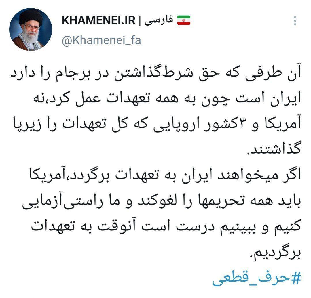 فوری | موضع جدید رهبری به بازگشت ایران به برجام