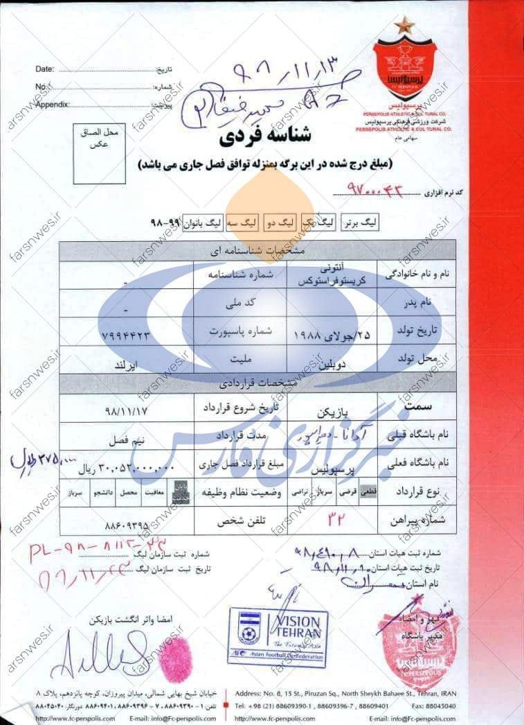 افشای قرارداد نجومی استوکس با پرسپولیس در خبرگزاری فارس | 3 میلیارد برای نیم فصل!