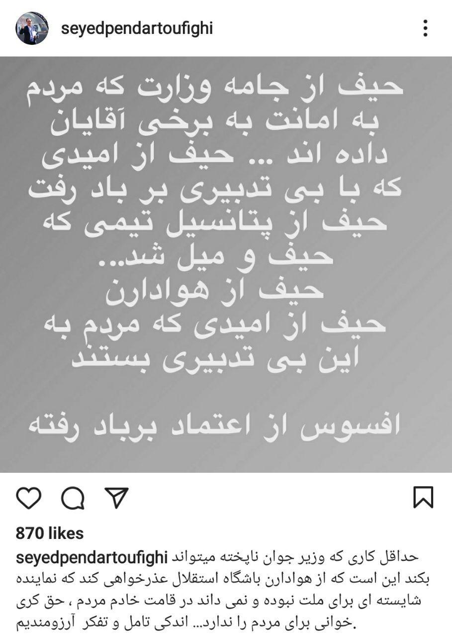 پاسخ تند معاون سابق باشگاه استقلال به کری خوانی آذری جهرمی