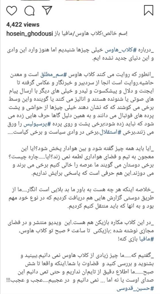 افشاگری معاون سابق پرسپولیس از مافیا بازی مهدی قایدی در کلاب هاوس