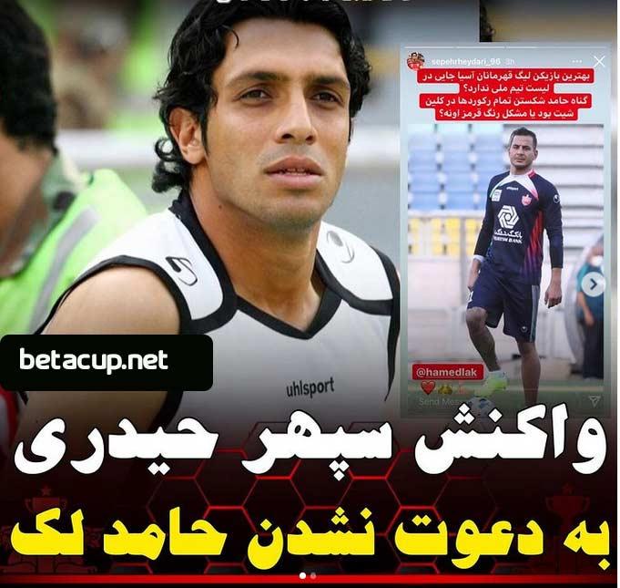 واکنش سپهر حیدری به دعوت نشدن حامد لک به تیم ملی