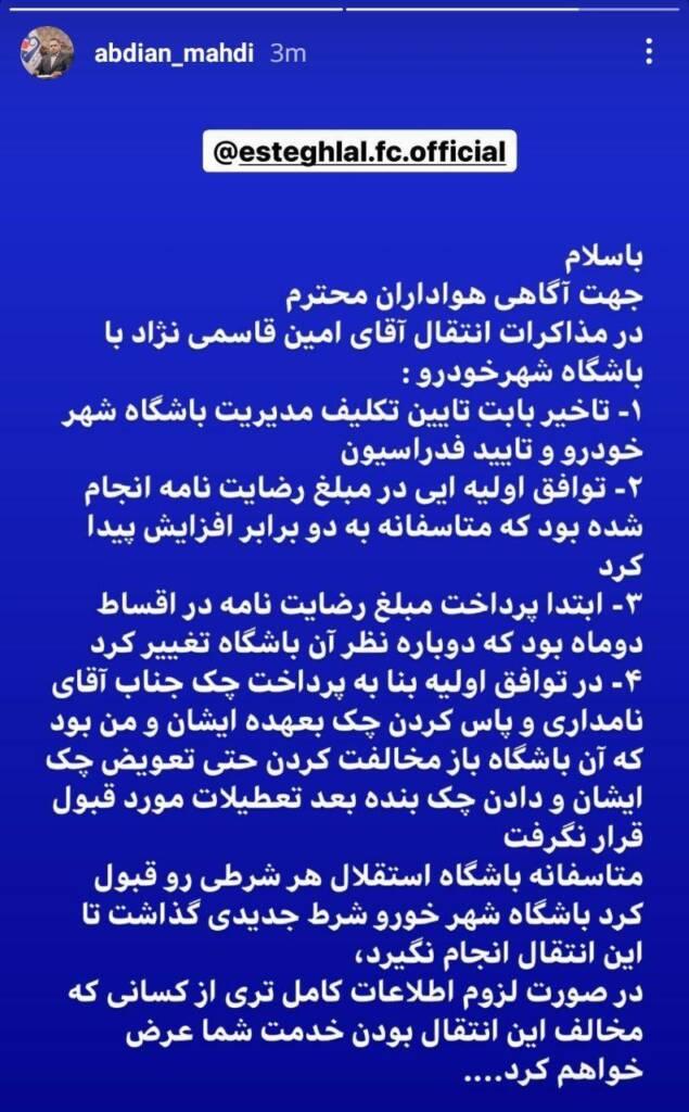 شفاف سازی باشگاه استقلال در مورد منتفی شدن انتقال قاسمی نژاد