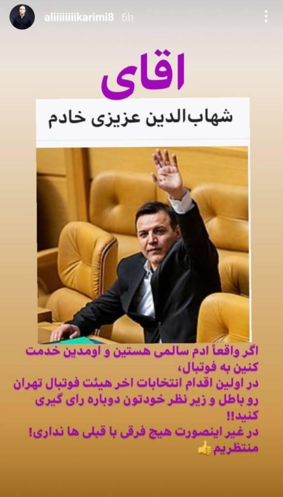 علی کریمی رئیس فدراسیون فوتبال را تهدید کرد