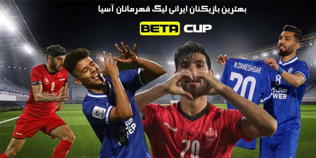 جدول بهترین بازیکنان ایرانی لیگ قهرمانان آسیا 2021