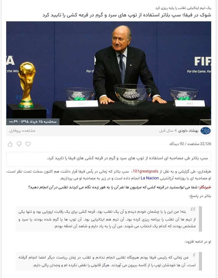 جنجال در قرعه کشی جام حذفی ایران با استناد به اعتراف سپ بلاتر در مورد گوی گرم