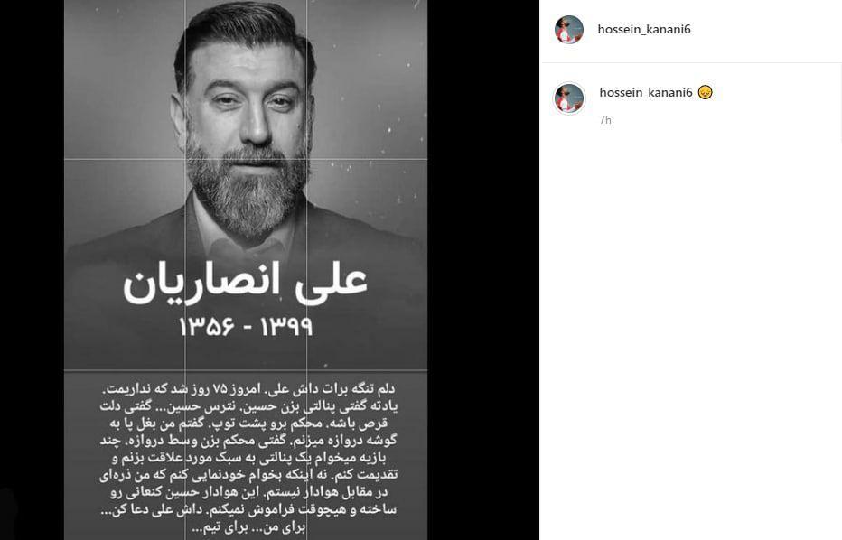 توجیه عجیب کنعانی زادگان د مورد خراب کردن پنالتی با استفاده از نام علی انصاریان