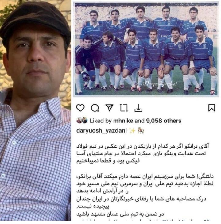 حمله تند دازیوش یزدانی به برانکو و ماجرای دلالی او در فوتبال ایران
