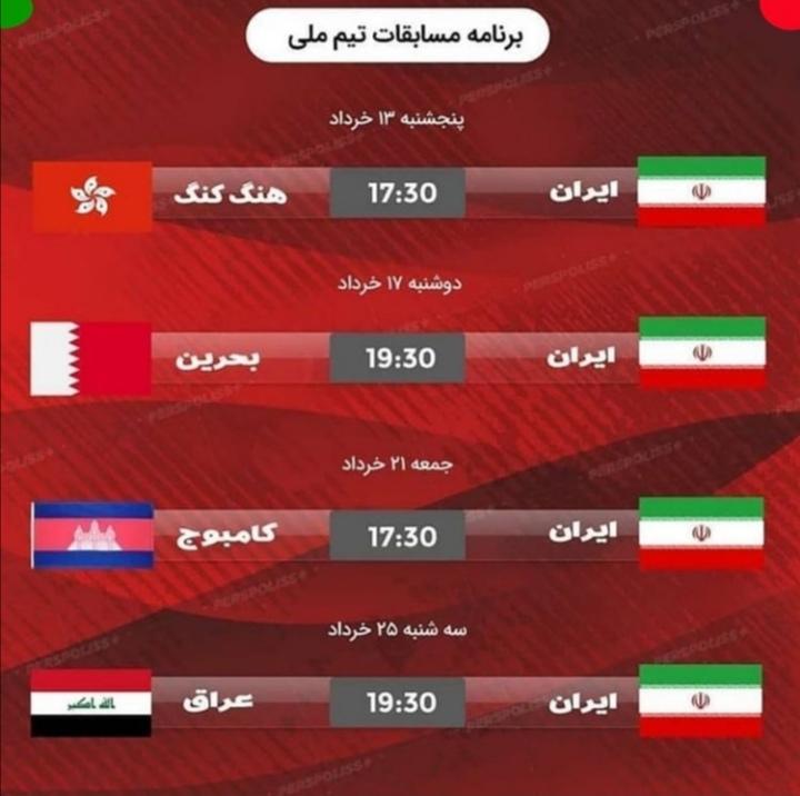 تاریخ و ساعت بازی های تیم ملی ایران مقدماتی جام جهانی 2022