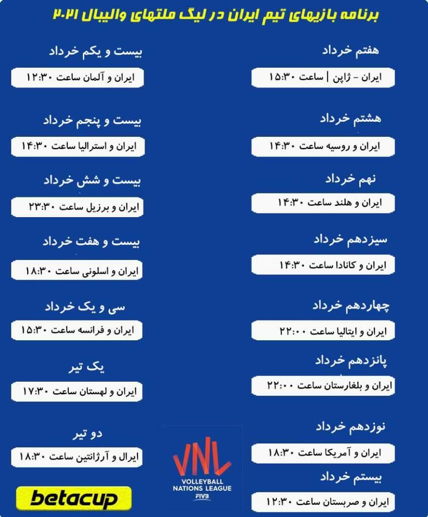 برنامه ساعت بازی های ایران در لیگ ملت های والیبال 2021