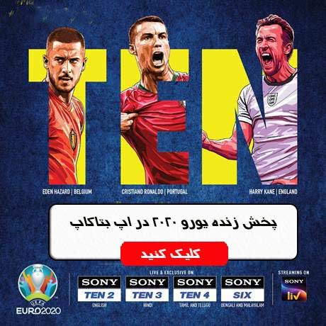 پخش زنده بازی های یورو 2020 از اپلیکیشن بتاکاپ