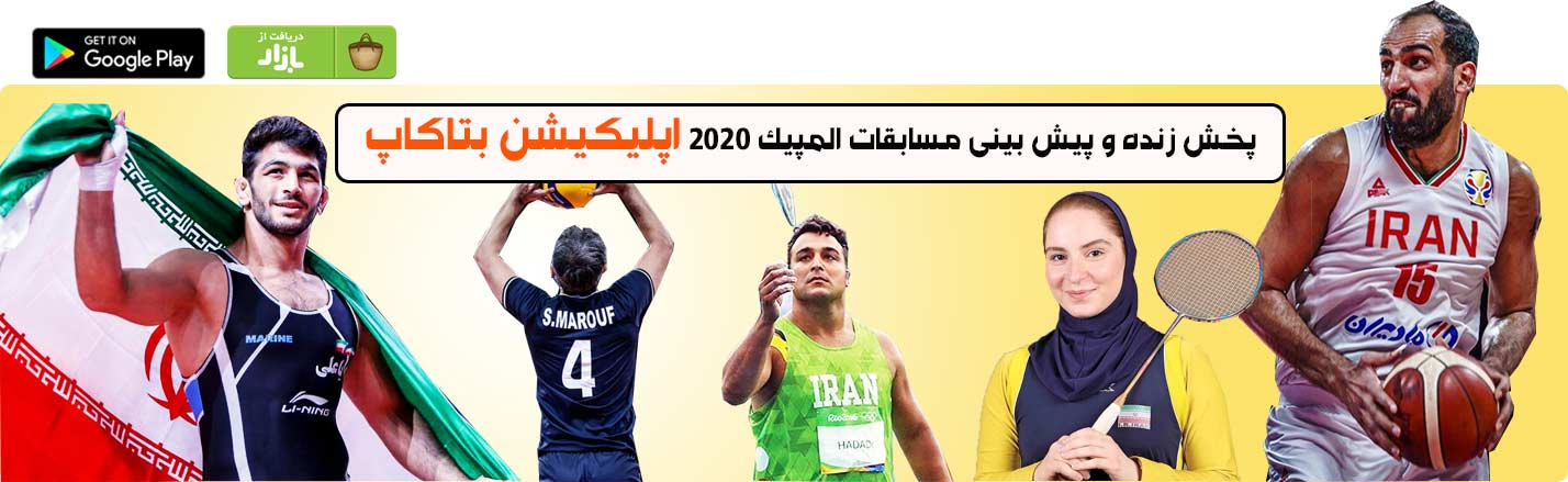 پیش بینی نتایج المپیک 2020 در بتاکاپ