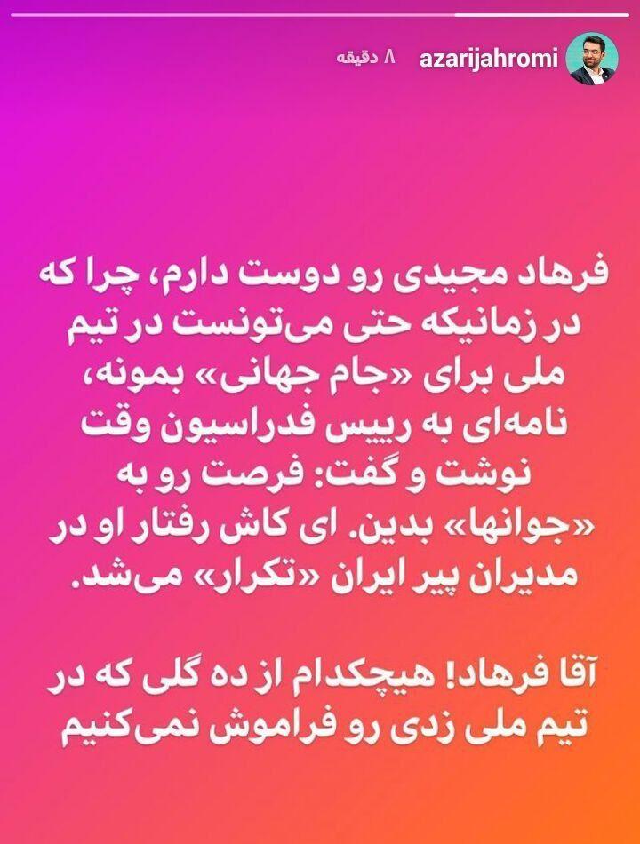 شیطنت مجدد آذری جهرمی اینبار با تعداد گل های ملی فرهاد مجیدی