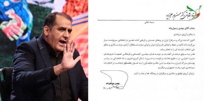 ورود دشمن گل محمدی به انتخابات | پرسپولیسی ها از این نامزد وحشت دارند؟
