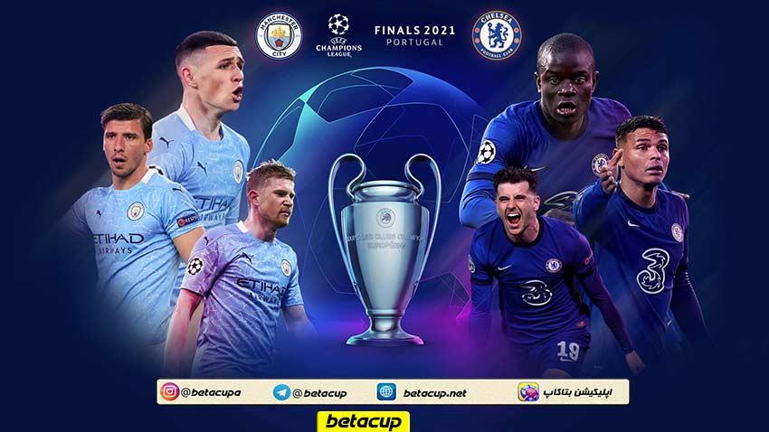 پخش زنده بازی منچسترسیتی و چلسی امشب فینال لیگ قهرمانان اروپا 2021