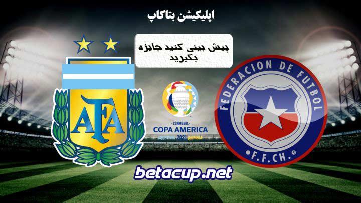 پخش زنده بازی آرژانتین و شیلی کوپا آمریکا 2021