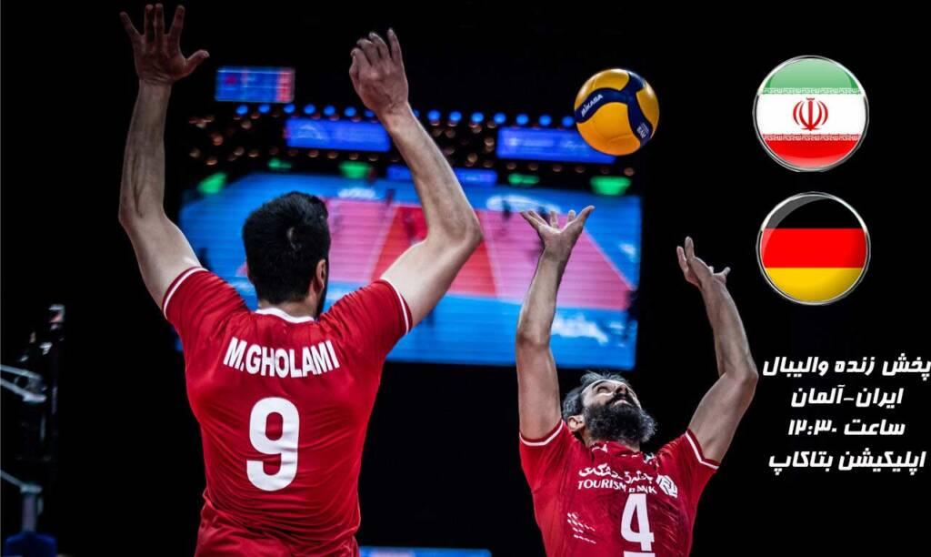 پخش زنده والیبال ایران و آلمان   لیگ ملت های والیبال 2021