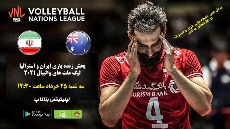 پخش زنده بازی ایران و استرالیا در لیگ ملت های والیبال 2021