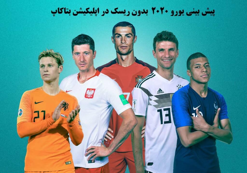 پیش بینی مسابقات فوتبال یورو 2020/2021 در اپلیکیشن بتاکاپ