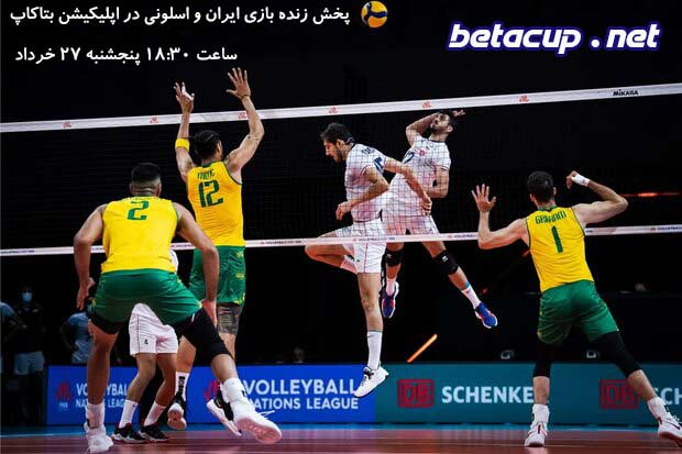 پخش زنده بازی ایران و اسلوونی | لیگ ملت های والیبال 2021