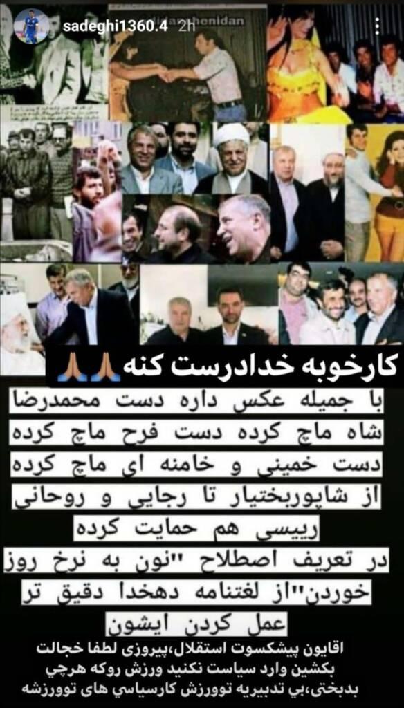 حمله سنگین امیرحسین صادقی علیه علی پروین اسطوره پرسپولیس: نون به نرخ روز خور!