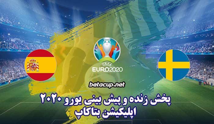 پخش زنده بازی اسپانیا و سوئد