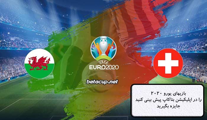 پخش زنده بازی سوئیس و ولز یورو 2020